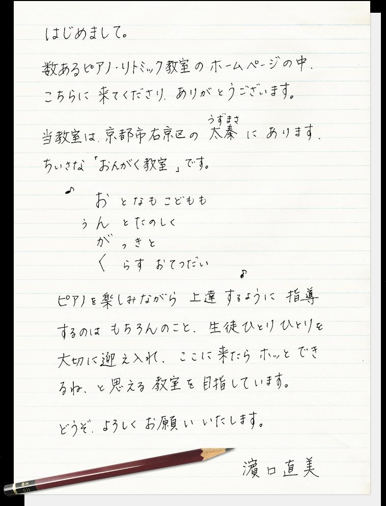 数あるピアノ・リトミック教室のホームページのなかから、こちらにきてくださりありがとうございます。濱口直美